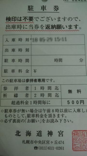 参拝者用の駐車券