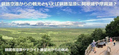 釧路市湿原展望台・サテライト展望台t
