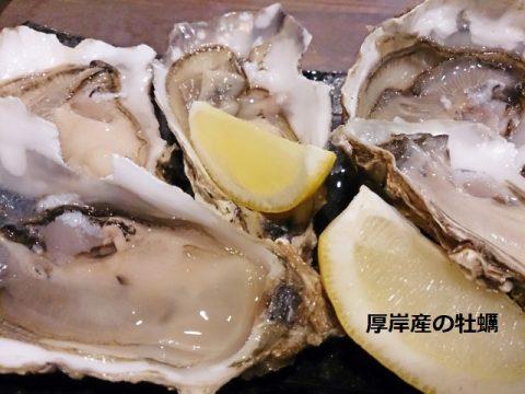 厚岸産牡蠣