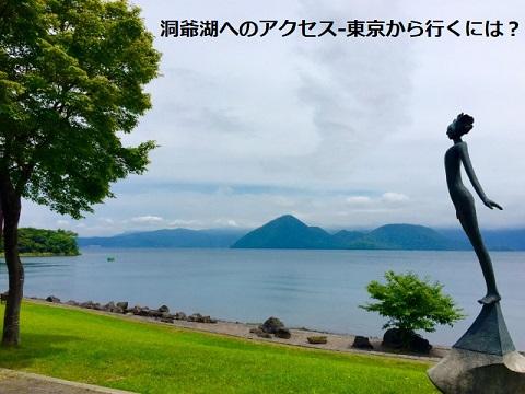 洞爺湖へのアクセス-東京から行くには?